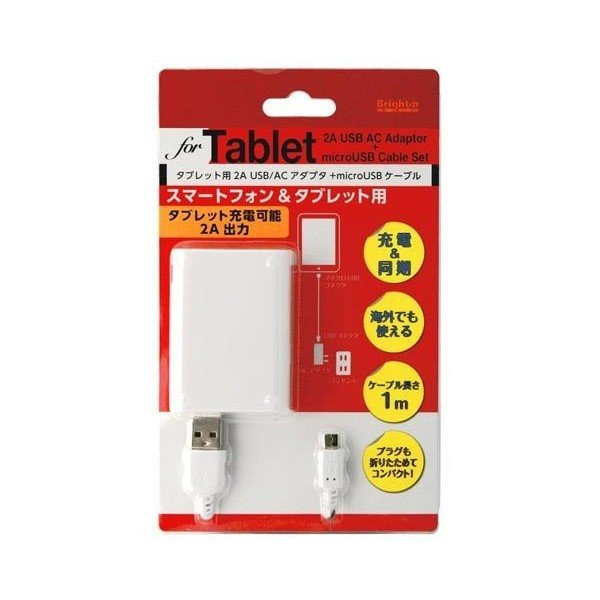 2A USB AC Adaptor + microUSB Cable Set for Tablet タブレット用2A USB/ACアダプタ+microUSBケーブル|brightonnetshop