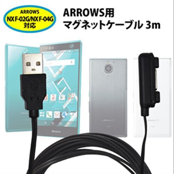 マグネット充電スマホ用 ARROWS用 マグネットケーブル 3m アローズ充電器 BM-ARSMG3M 28030|brightonnetshop