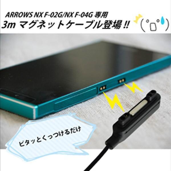 マグネット充電スマホ用 ARROWS用 マグネットケーブル 3m アローズ充電器 BM-ARSMG3M 28030|brightonnetshop|02
