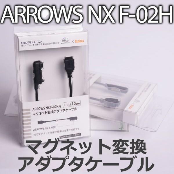 アローズ マグネット充電 ARROWS NX F-02用 マグネット変換アダプタケーブル 27996|brightonnetshop
