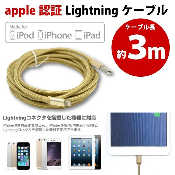 iPhone iPod iPad用3m Lightning ケーブル|brightonnetshop|01