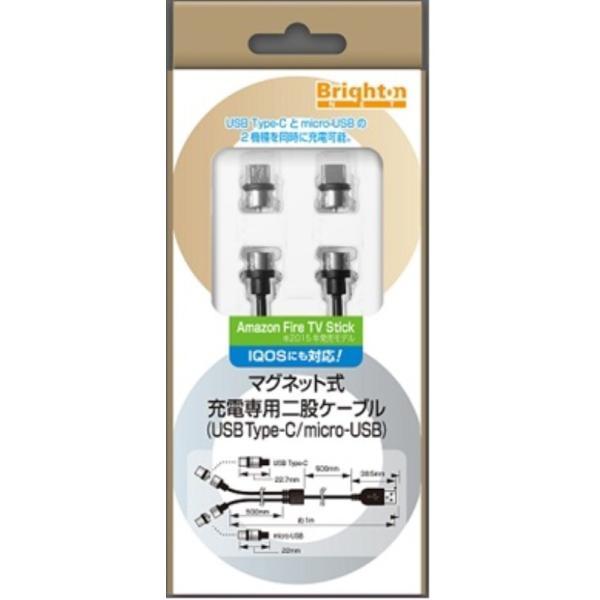 マグネット式 充電専用 二股ケーブル (USB-Type C/Micro USB)|brightonnetshop|04