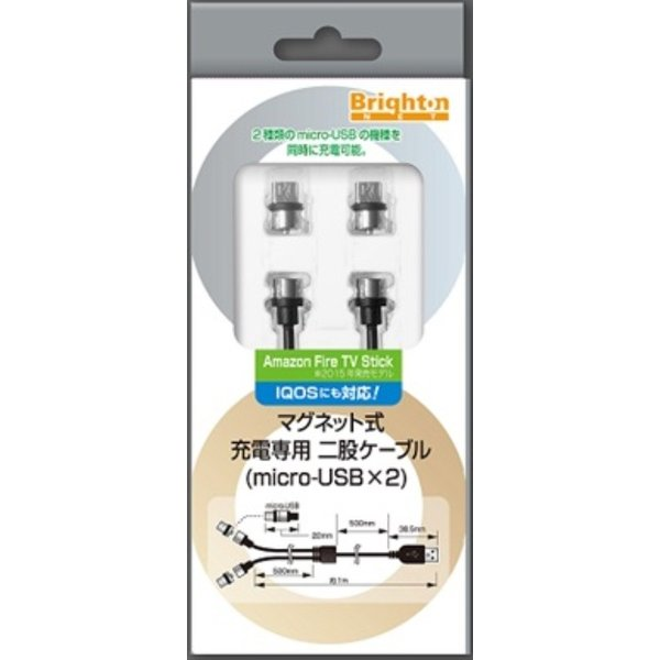 マグネット式 充電専用 二股ケーブル (Micro USB×2)|brightonnetshop|04