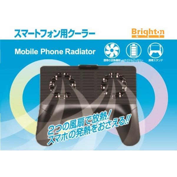 スマ-トフォン用クーラー(ゲームコントローラ型)|brightonnetshop