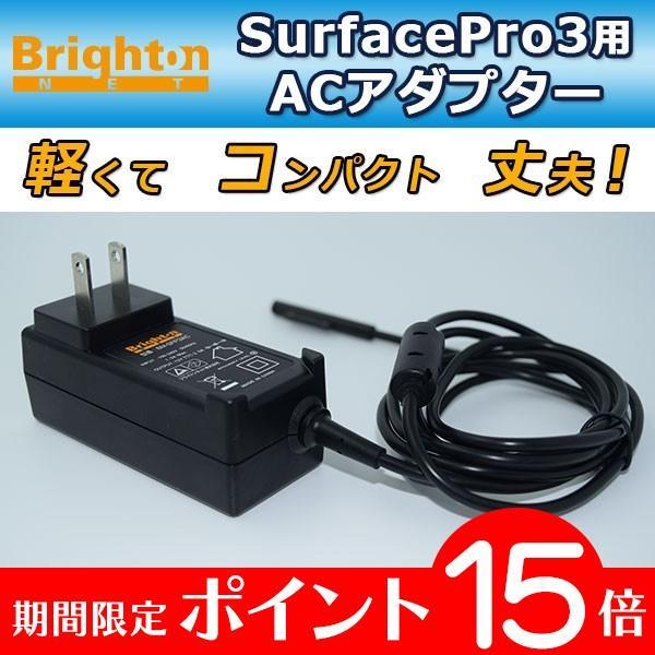 surfacepro4対応 SurfacePro3用ACアダプター|brightonnetshop