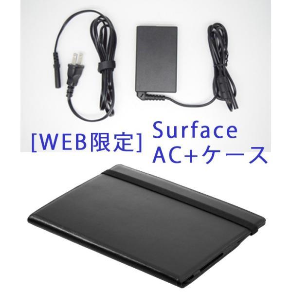 WEB限定Surface Pro4用 レザーケース ACアダプターセット brightonnetshop