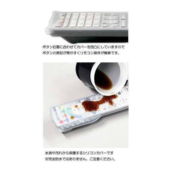 テレビリモコンカバー テレビリモコン用シリコンカバー SONY用 BS-REMOTESI/SO5|brightonnetshop|03