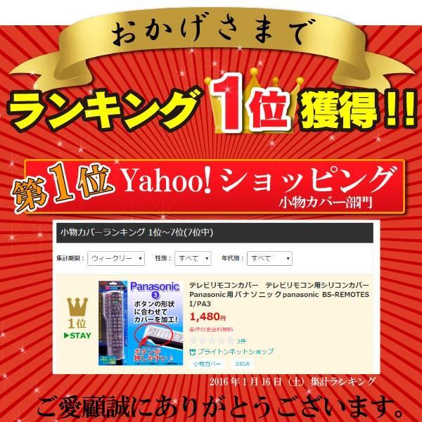 テレビリモコンカバー テレビリモコン用シリコンカバー SONY用 BS-REMOTESI/SO5|brightonnetshop|05