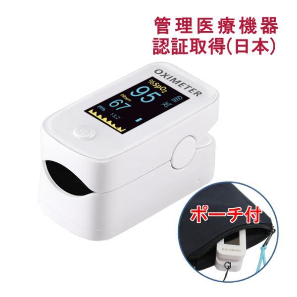 即納 ポーチ付き ICST パルスオキシメーター SO-102 NOZOMI 医療機器認証(日本)取得 SpO2 動脈血 酸素濃度計 在庫あり