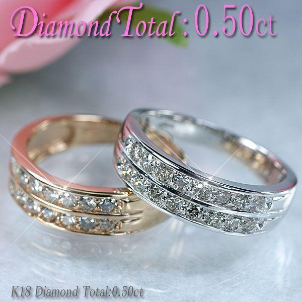 ダイヤモンド リング 指輪 K18 ピンクゴールド/ホワイトゴールド 上質天然ダイヤ0.50ct リング/アウトレット/送料無料