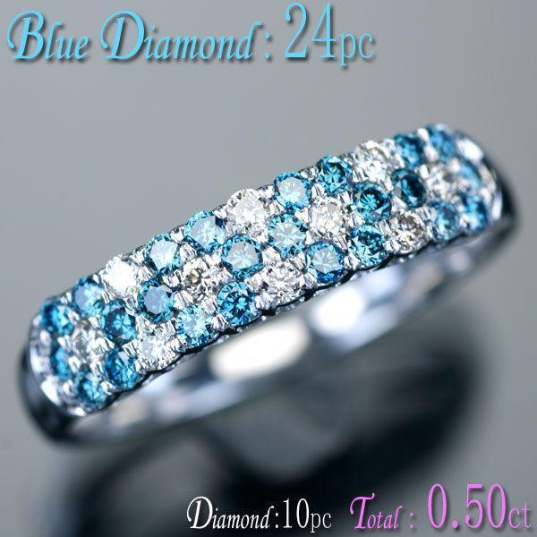 ダイヤモンド リング 指輪 K18WG ホワイトゴールド ブルーダイヤ ダイヤ0.50ct リング/送料無料