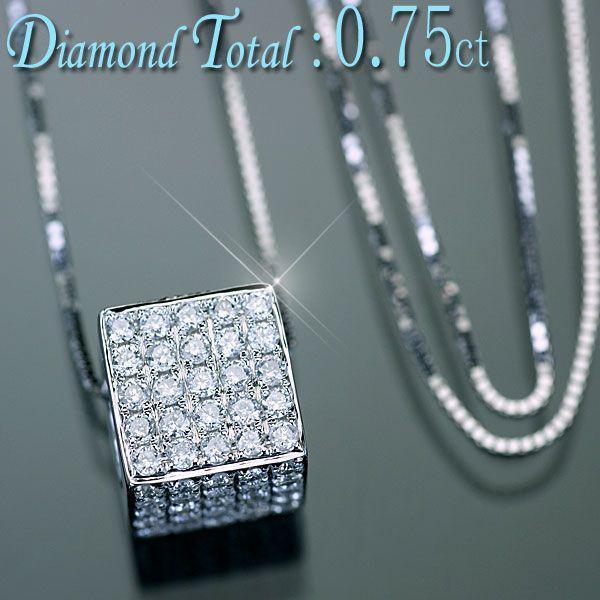 クーポン利用で10%OFF ダイヤモンド ネックレス ダイス(サイコロ)型 K18WG ホワイトゴールド 天然ダイヤ 0.75ct ペンダント/送料無料