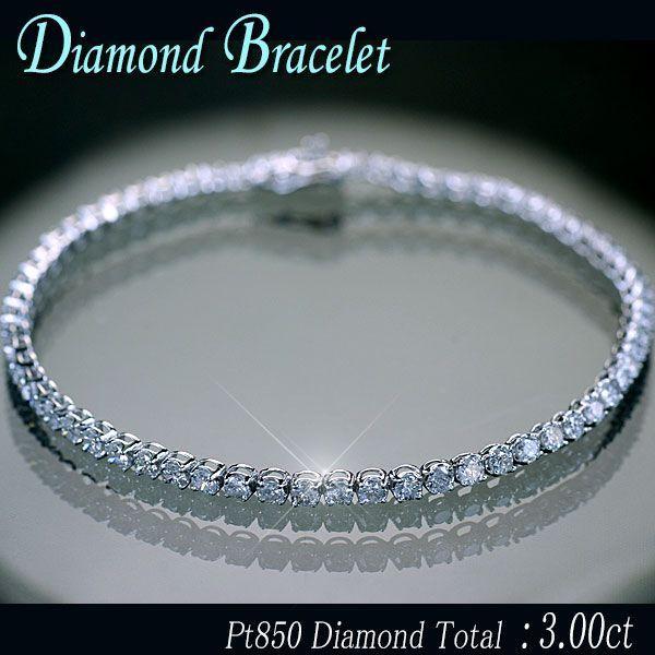 ダイヤモンド ブレスレット Pt850 プラチナ850 天然ダイヤモンド63石計3.00ct テニスブレスレット アウトレット 送料無料