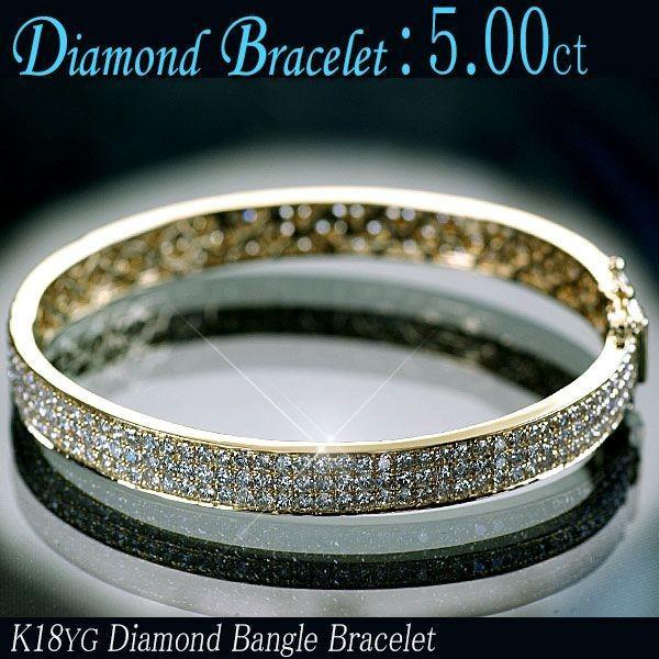 ダイヤモンド ブレスレット K18イエローゴールド 天然ダイヤモンド273石計5.00ct バングルブレスレット 送料無料