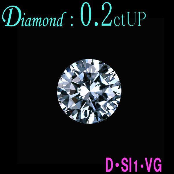 天然ダイヤモンドルース 0.2ctUP D・SI1・VG 中宝研グレード付き