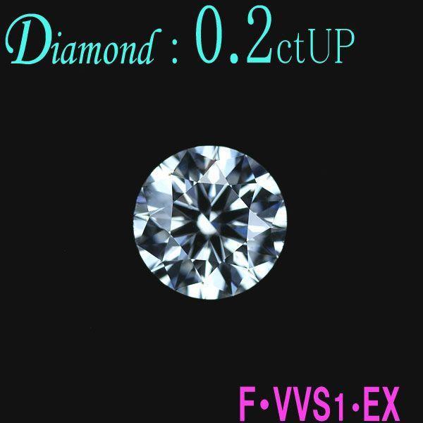 天然ダイヤモンドルース 0.2ctUP G・VVS1・EX 中宝研グレード付き