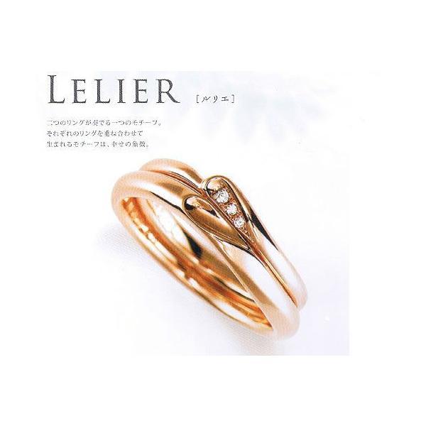 ダイヤモンド リング マリッジリング 婚約指輪 結婚指輪 K18PG ピンクゴールド ダイヤモンド ルリエ