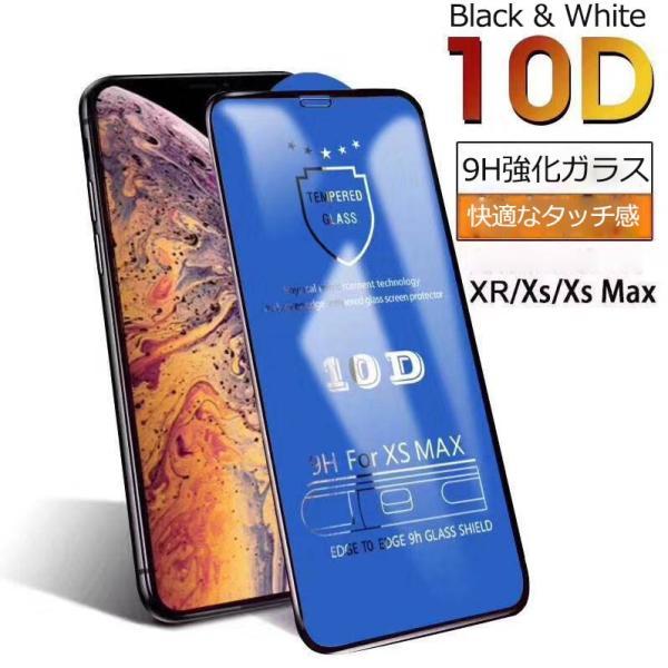 【10D 硬度9H】iPhone11 Pro Max/XS MAX共通(6.5inch) ガラスフィルム  ブラック 10D 強化ガラス  衝撃吸収 気泡レス 全面保護 キズ防止 指紋防止 落下防止|brigshop