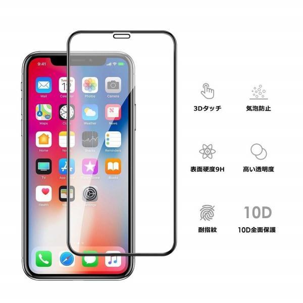 【10D 硬度9H】iPhone11 Pro Max/XS MAX共通(6.5inch) ガラスフィルム  ブラック 10D 強化ガラス  衝撃吸収 気泡レス 全面保護 キズ防止 指紋防止 落下防止|brigshop|03
