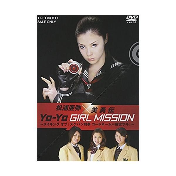 松浦亜弥×美勇伝 YO-YO GIRL MISSION ~メイキングオブ『スケバン刑事 コードネーム=麻宮サキ』~ [DVD]|brigshop