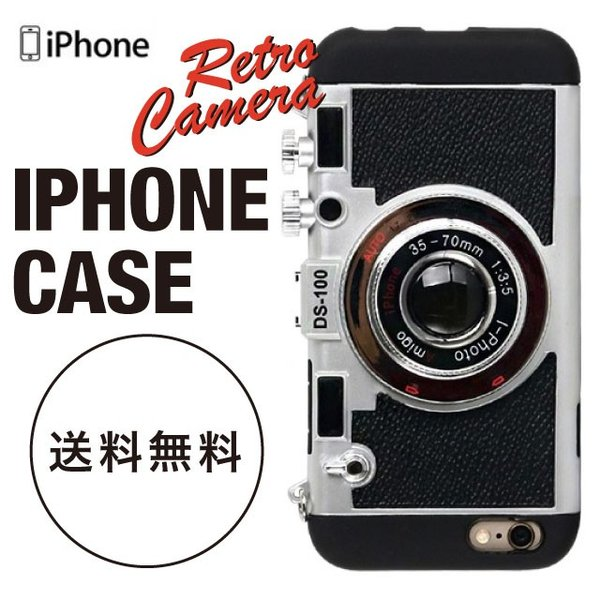 iPhoneケース レトロカメラ型 iPhoneケース iPhone7/7Plus iPhone8/8Plus アイフォン スマホカバー  送料無料|brillerjapan