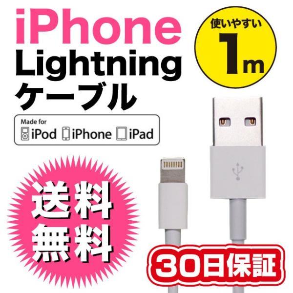 ライトニングケーブル  1m  Apple MFI認証  FOXCONN製  純正品相当バルク品 iPhone/iPad充電/同期 USBケーブル 送料無料 30日保証|brillerjapan
