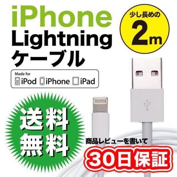 ライトニングケーブル 2m Apple MFI認証 純正品グレードバルク品 iPhone 充電/同期 USBケーブル 30日保証 送料無料|brillerjapan