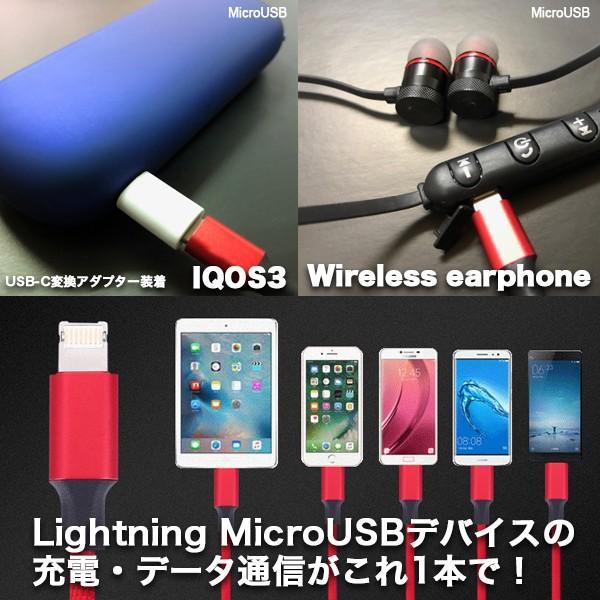 iPhone Android 充電ケーブル データ通信 これ1本でOK  2in1 ライトニング MicroUSB 両面対応 リバーシブル 極太 最大2A 急速充電対応 送料無料|brillerjapan|05