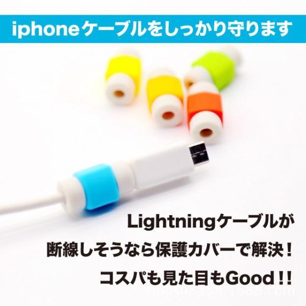 ライトニングケーブルバイト 断線防止 保護カバー プロテクター Apple  iPhone USBケーブル 同色2個セット 11カラー 送料無料|brillerjapan|03