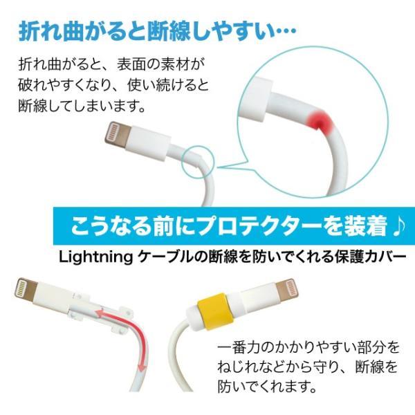 ライトニングケーブルバイト 断線防止 保護カバー プロテクター Apple  iPhone USBケーブル 同色2個セット 11カラー 送料無料|brillerjapan|04