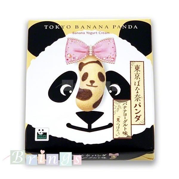 東京ばな奈 パンダ バナナヨーグルト味、「見ぃつけたっ」8個入 専用おみやげ袋(ショッパー)付き|brings