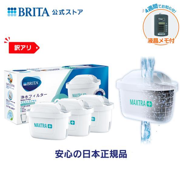 浄水器のブリタ公式_maxtraplus-3-w-p