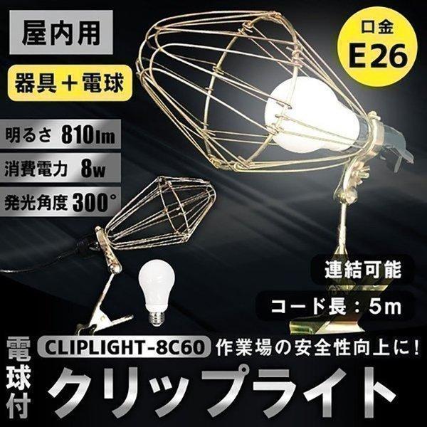 RoomClip商品情報 - LED電球付き クリップライト 照明 業務用 オフィス 工場 現場 作業用 ライト クリップライト ワークライト Cliplight-8C60