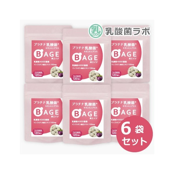 乳酸菌 サプリ 美エイジ6袋セット タブレット Health & Beauty Supplements