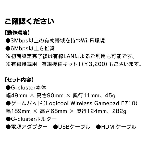 G-cluster(ジークラスタ)基本セット|broadmedia|05