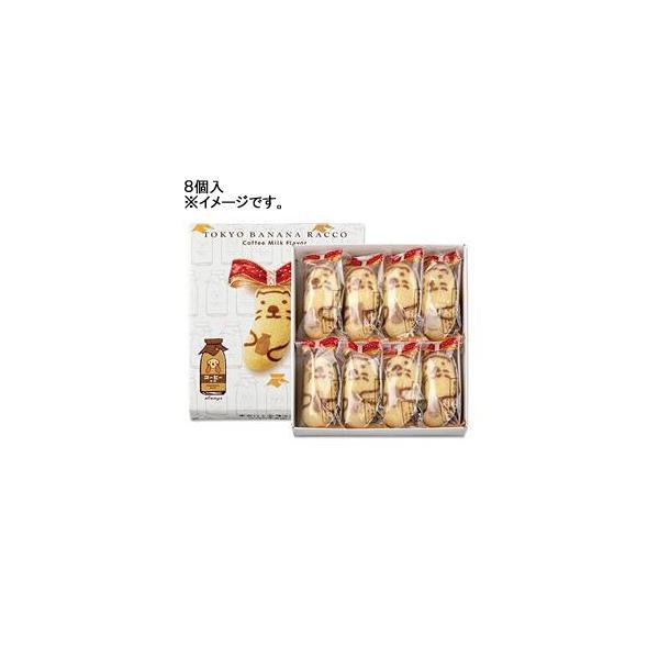 東京ばな奈ラッコ コーヒー牛乳味、「見ぃつけたっ」8個入 ※賞味期限約7日 ※夏期クール便推奨