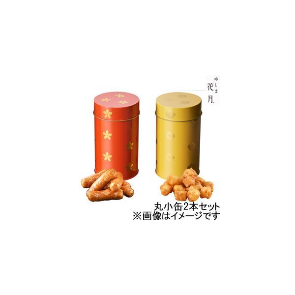 ゆしま花月 丸小缶2本セット(かり/朱・さざ/黄)