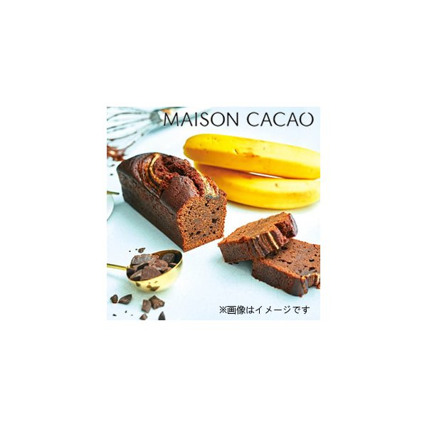 メゾン カカオ MAISON CACAO メゾンケーキ(MAISON CAKE) チョコバナナ (お日持ち:約7日程度)<数量・期間限定> ※クール便配送 ※日時指定不可