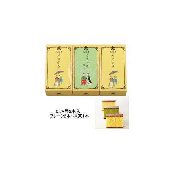 文明堂 カステラ 0.5A号3本入 (プレーン 2本・抹茶 1本)
