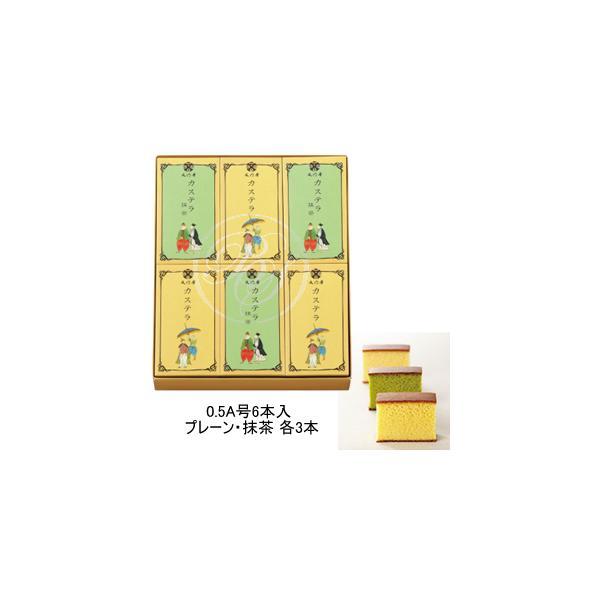 文明堂 カステラ 0.5A号6本入 (プレーン・抹茶 各3本)