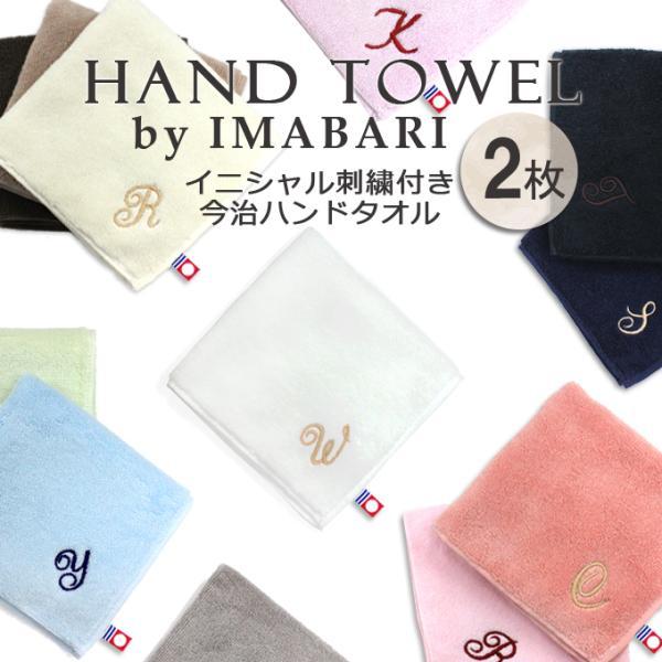 今治 ハンドタオル イニシャル 刺繍 2枚 日本製 今治タオル ギフト プレゼント ペア ラッピング 送料無料 broderie01
