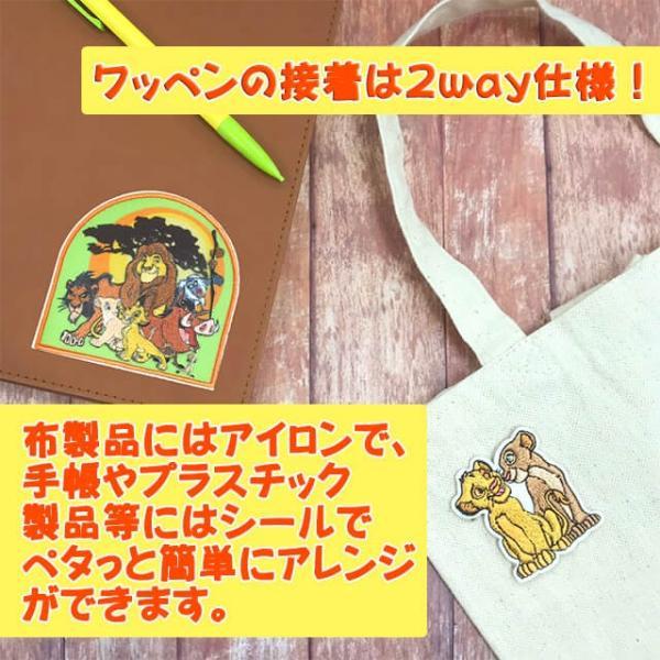 ワッペン ライオンキング 小 ディズニー アイロン シール かわいい 刺繍 キャラクター グッズ プレゼント 服|broderie01|03