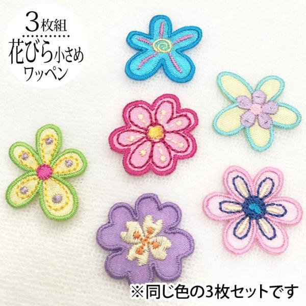 ワッペン 花びら 花 小 3枚セット アイロン 刺繍 マーク シンプル プレゼント 服 ワンポイント かわいい