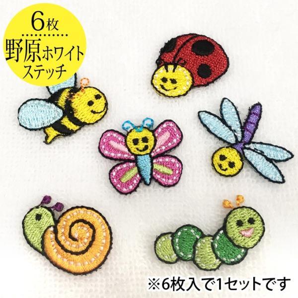 ワッペン ホワイトステッチ 蝶 虫 ハチ 小 6枚セット アイロン 刺繍 マーク シンプル プレゼント 服 ワンポイント かわいい