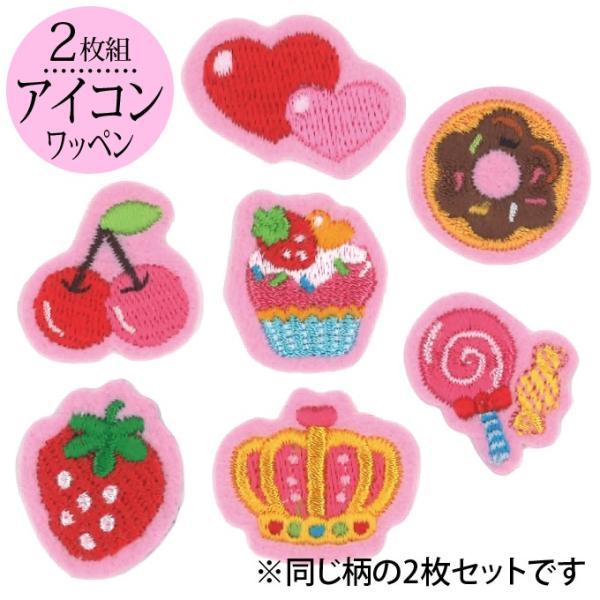 ワッペン アイコン ピンク ハート イチゴ 2枚セット アイロン 刺繍 マーク シンプル プレゼント 服 ワンポイント かわいい