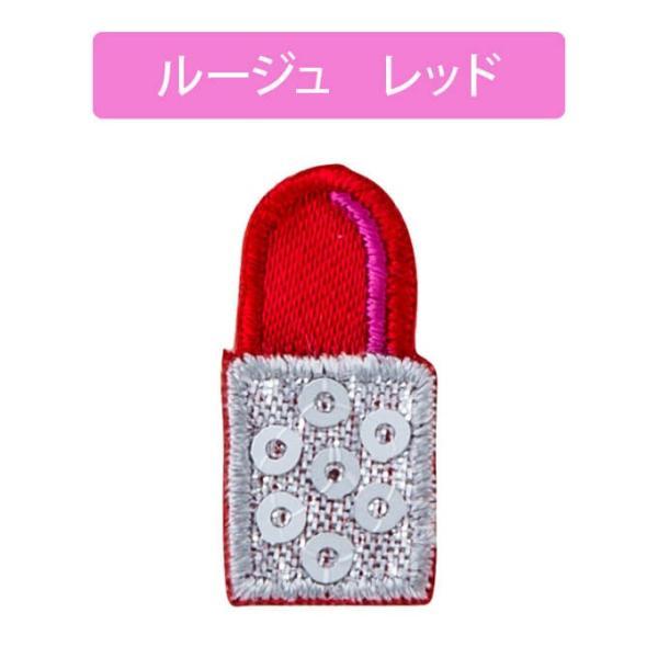 ラメポップ アイロン ワッペン ファッション コスメ broderie01 09