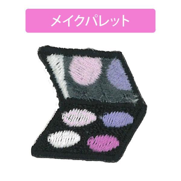 ラメポップ アイロン ワッペン ファッション コスメ broderie01 10