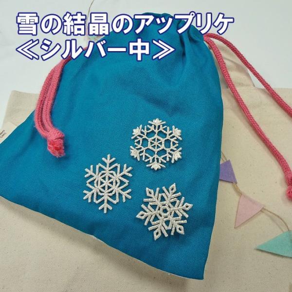 ワッペン 雪 結晶 中 シルバー 銀 アイロン 刺繍 マーク シンプル プレゼント 服 ワンポイント かわいい
