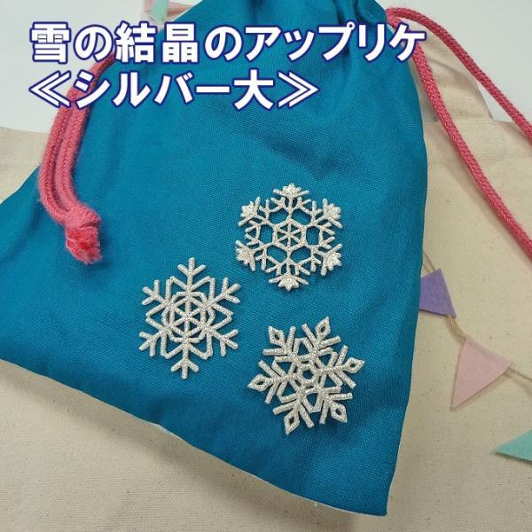 ワッペン 雪 結晶 大きい シルバー 銀 アイロン 刺繍 マーク シンプル プレゼント 服 ワンポイント かわいい