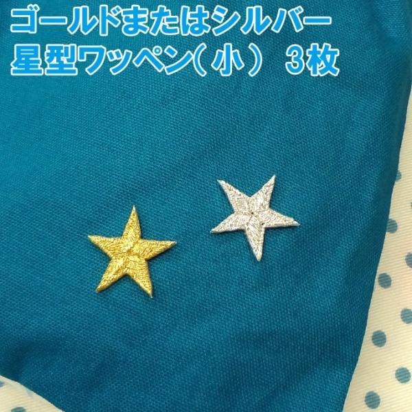 ワッペン ゴールド シルバー 星 小 3枚セット アイロン 刺繍 マーク シンプル プレゼント 服 ワンポイント ハンドメイド 目印